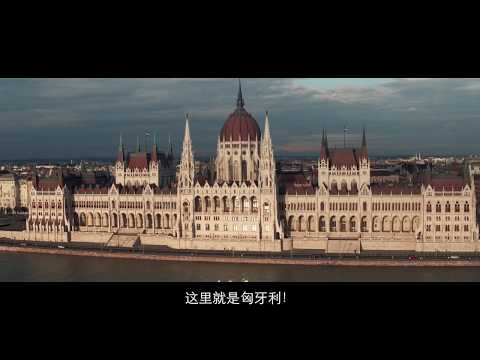 Hungarian National Image Film for Bank of China Hungary