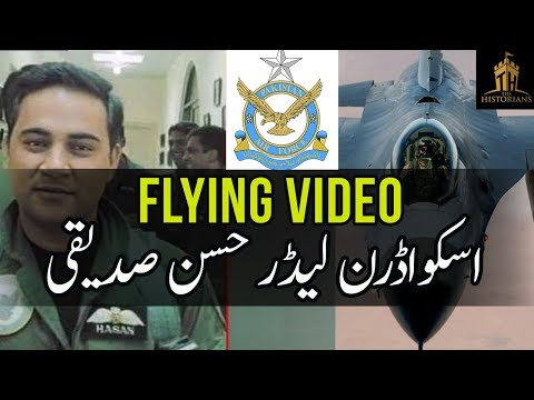 Squadron Leader Hasan Siddiqui Flying Video | PAF Hero Pilot