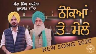 Thekyan Te Mele - Mewa Singh Palia -Kuldeep Chatha- Harpal Singh Shamla - Sukhpal Darshan - New Song