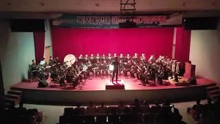 제 12회 2017년 목포해양대학교 관악단 정기 연주회 스케치 영상