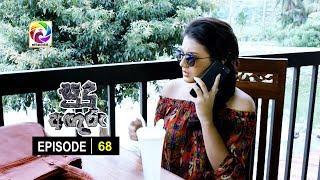 Sudu Aguru Episode 68 | සුදු අඟුරු |  සතියේ දිනවල රාත්රී 9.25 ට . . . Thumbnail