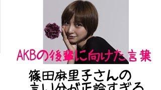 元AKB48の篠田麻里子さんの後輩に向けた、話が正論すぎる。選抜でやっ...