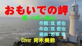 2016.10.05発売 ペギー葉山 さんのNHKラジオ深夜便で放送されている新曲...