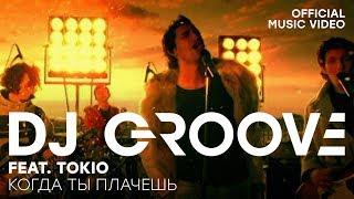 Смотреть клип Dj Groove Ft. Tokio - Когда Ты Плачешь | Remix