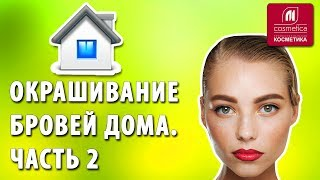 Как покрасить брови краской в домашних условиях ? Часть 2. Как придать бровям правильную форму ?