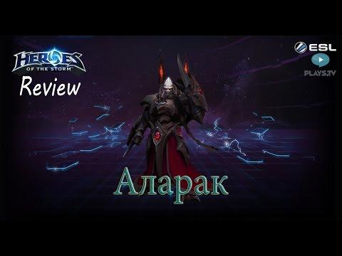 видео: heroes of the storm: Обзор-гайд (170 выпуск) - Аларак (дополнение)