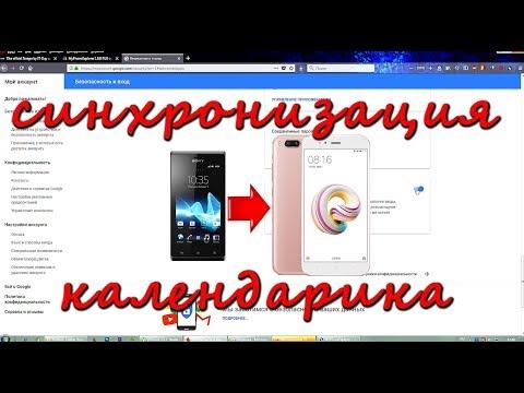 Вопрос: Как синхронизировать календарь Google с iPhone?