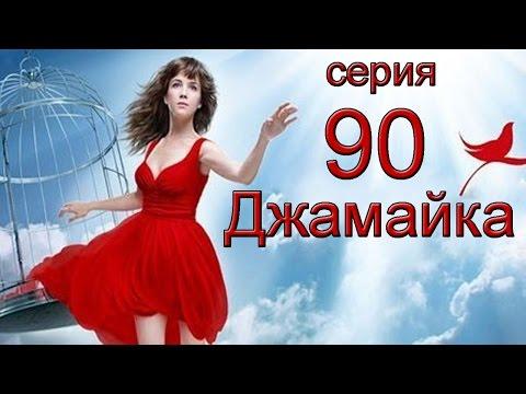 Джамайка 90 серия