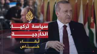 Gambar cover لقاء خاص- أردوغان: روسيا تشكل حلفا طائفيا بالمنطقة