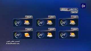 النشرة الجوية الأردنية من رؤيا 31-5-2018