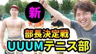 【UUUMテニス部】新メンバー参戦!第1回部長決定戦やってみた! thumbnail
