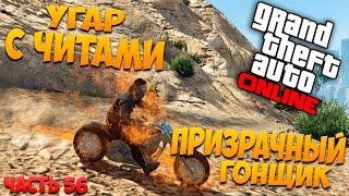 Призрачный гонщик! Угар с читами! GTA 5: Online (PC) #56 [1080p 60 FPS]