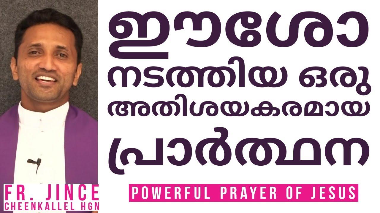 ഈ വിശാസത്തിന്റെ പകുതി മതി അനുഗ്രഹിക്കപ്പെടാൻ A Powerful Prayer of Faith Fr. Jince Cheenkallel HGN