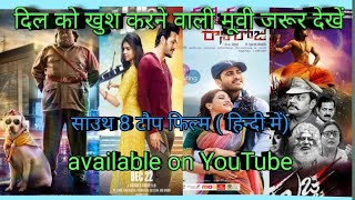 new 8 south movies 2020 hindi dubbed part.5......