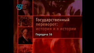 Передача 16. Государственные перевороты ХХ века. Большевистский Октябрь