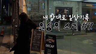 [Vlog] 내 맘대로 일상기록 (간택 제작발표회 / …