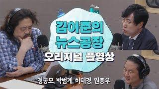 4.17(화) 김어준의뉴스공장 / 경공모, 박범계, 하태경, 원종우, 김은지