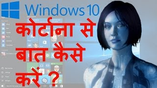 Windows 10 Complete Guide in Hindi Part-3 How to use Cortana