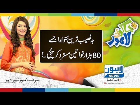 Jaago Lahore Episode 444 - Part  1/4 - 02 July 2018