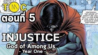 Injustice (year one) : ep.05  โลกที่ไม่มีเมโทรโพลิส