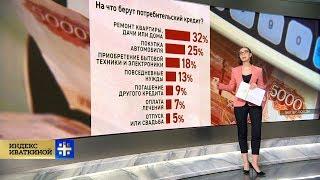 Долговая петля: на что берут кредиты граждане России?