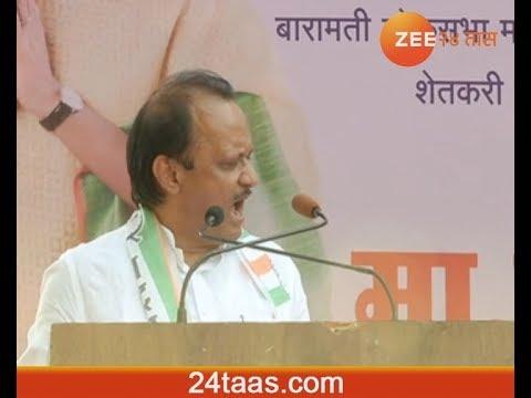 Baramati   NCP Leader   Ajit Pawar Speech   21 April 2019