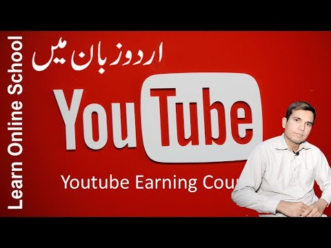 Youtube Earning Course Rawalpindi at URDU How to Make Money With YouTube