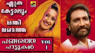 എത്ര കേട്ടാലും മതിവരാത്ത പണ്ടത്തെ പാട്ടുകൾ | Mappila Pattukal Old Is Gold | Malayalam Mappila Songs