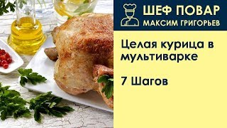 Целая курица в мультиварке . Рецепт от шеф повара Максима Григорьева