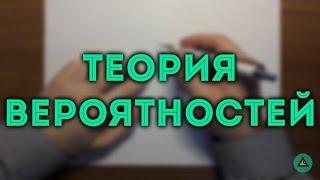 ТЕОРИЯ ВЕРОЯТНОСТЕЙ как решать задачи ЕГЭ и ОГЭ#2
