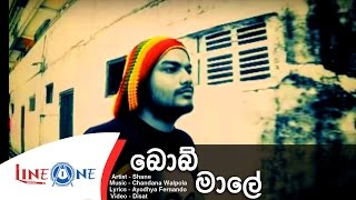 Bob Marley - Shane Zing | Official Video