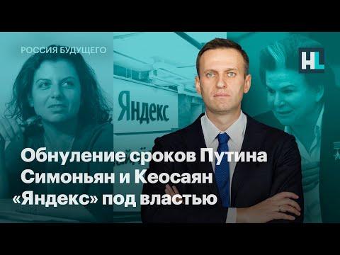 Обнуление сроков Путина, Симоньян и Кеосаян, «Яндекс» под властью