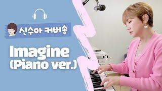John Lennon #Imagine #신수아커버 #한국인이좋아하는팝송 한국인이 좋아하는 올드 팝. John Lennon의 Imagine piano로 짤막하게 커버해보았습니다 ^^ 오늘도 ...
