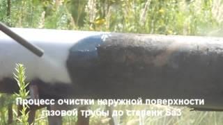 Очистка внешней поверхности газовой трубы по технологии ''ПРАНС'' до степени очистки Sa3
