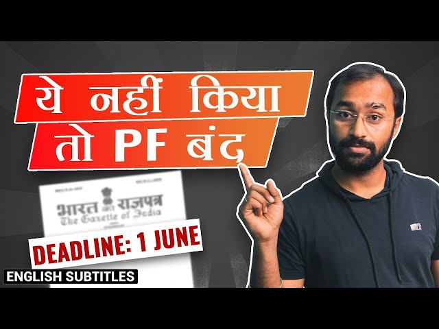 😡 Your PF Contribution to be STOPPED from tomorrow if ...