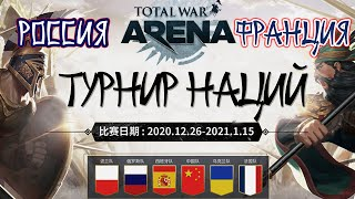 Total War Arena Турнир наций Россия vs Франция Групповой этап