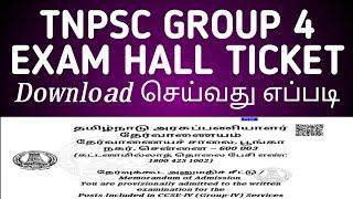TNPSC GROUP 4 EXAM HALL TICKET 2019 | TAMIL #Thaimozhitech