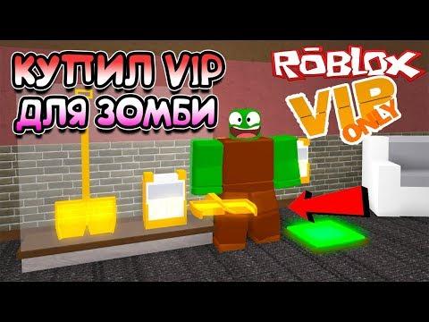 ЗОМБИ МАЙНИНГ СИМУЛЯТОР КУПИЛ VIP в Roblox Zombie Mining Simulator
