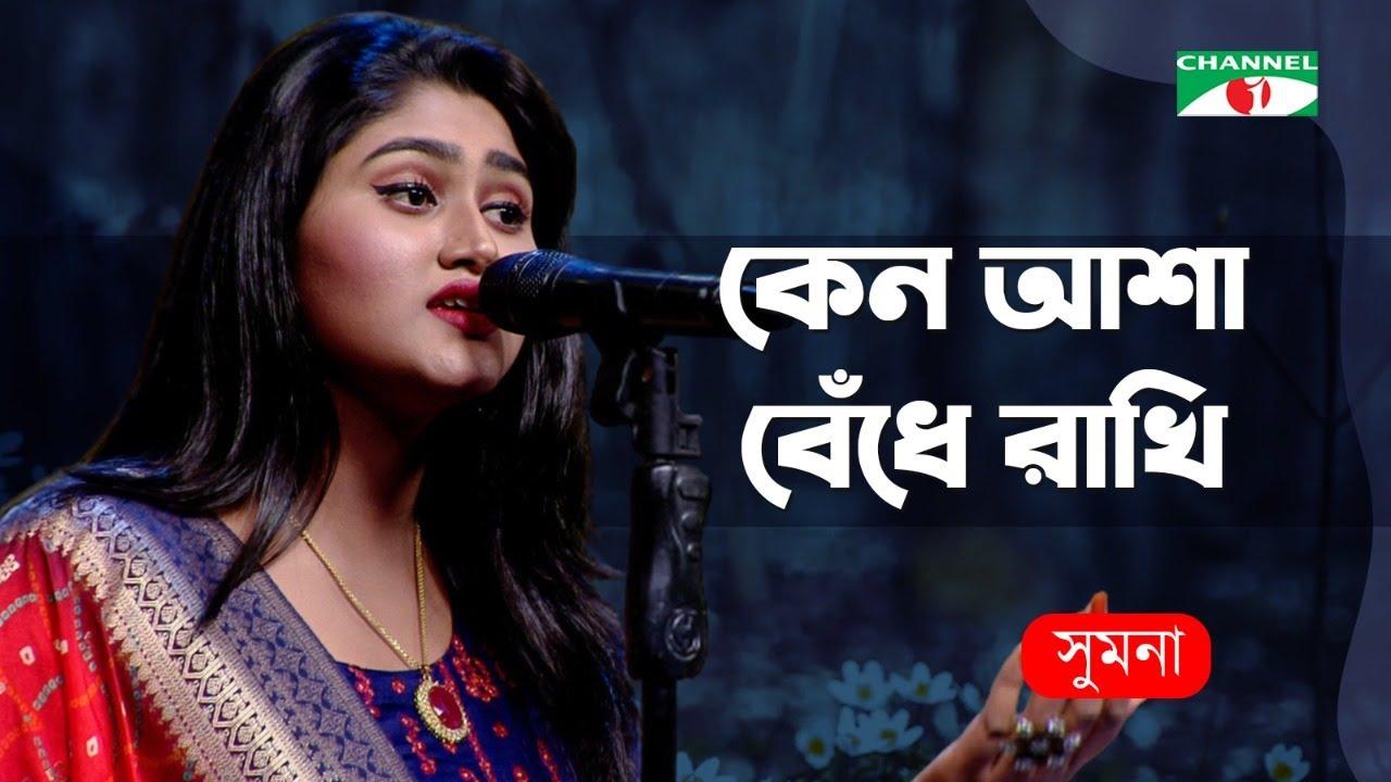 ( কেন আশা বেঁধে রাখি লিরিক্স ) Keno asha bedhe rakhi lyrics