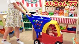 再アップ メルちゃんママ スーパーマーケットでお買い物 ショッピングカート / Mell-chan Doll Grocery Shopping , Shopping Cart