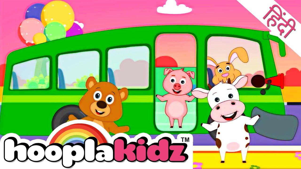 Bus Ke Paiye Ghome Gol Gol   Wheels On The Bus Song   HooplaKidz Hindi