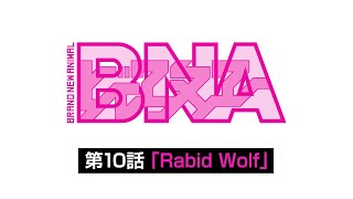 WEB予告動画:TVアニメ『BNA ビー・エヌ・エー』6/10(水)放送第10話「Rabid Wolf」