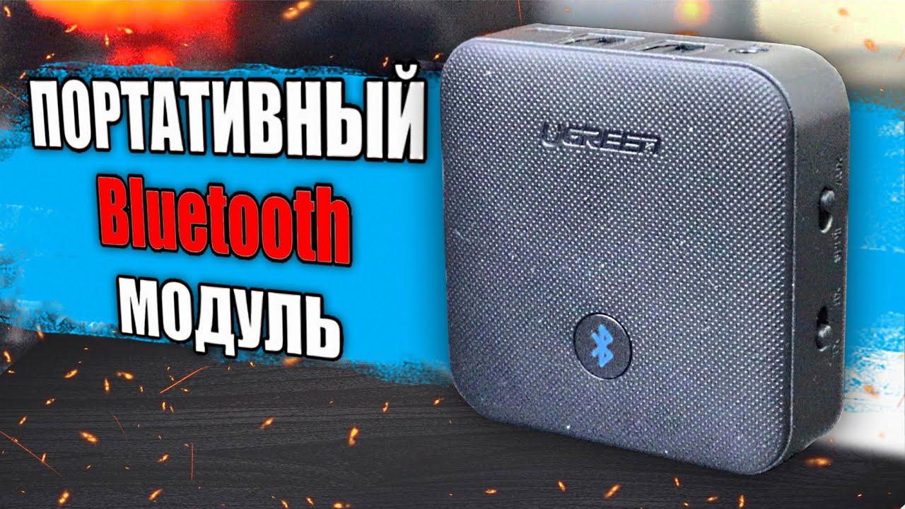 Купил Bluetooth коробку 😱 ЗАЧЕМ?