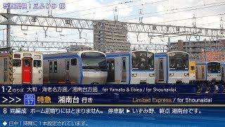 相鉄線・二俣川駅(ぷち)自動放送集