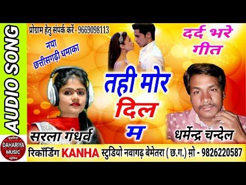 CHHATTISGARHI SONG-तही मोर दिल म-दर्द भरे गीत-CG NEW HD QUALITY AUDIO SONG ||