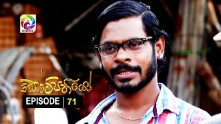 Kotipathiyo Episode 71 කෝටිපතියෝ  | සතියේ දිනවල රාත්රී  9.00 ට . . . Thumbnail