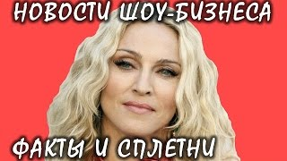 Мадонна пообещала оральный секс каждому, проголосовавшему за Клинтон. Новости шоу-бизнеса.