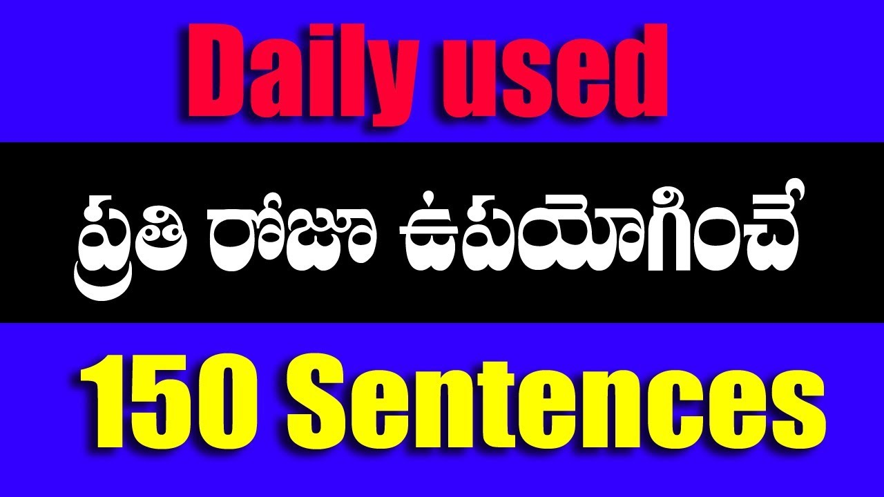 Shall Will In Telugu English Sentences With Shall Will Through Telugu Meanings Learn English Youtube