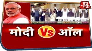 Soren सरकार के शपथ में फिर साथ नजर आया विपक्ष, क्या आगामी चुनावी में मिलकर PM Modi को देंगे चुनौती