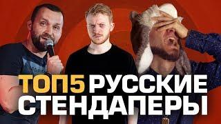 ТОП5 РУССКИХ СТЕНДАПЕРОВ